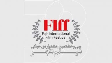 ۲۵۰ فیلم ایرانی متقاضی جشنواره جهانی فجر