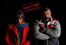 فیلم «قطع فوری» در تدارک اکران عمومی